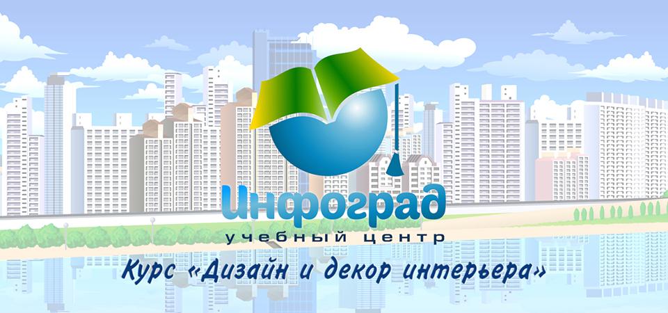 Курс «Дизайн и декор интерьера» в учебном центре «Инфоград» г. Ижевск