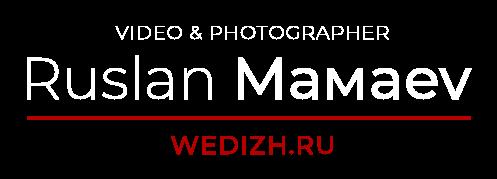 Wedizh.ru – Фото, видеосъемка мгновений вашей жизни!